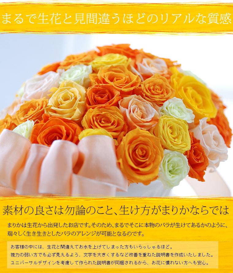 黄色 バラ ブリザーブドフラワー