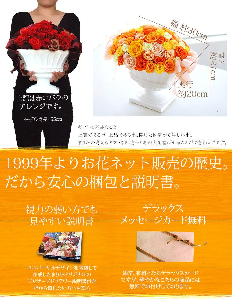 米寿 バラ ブリザードフラワー
