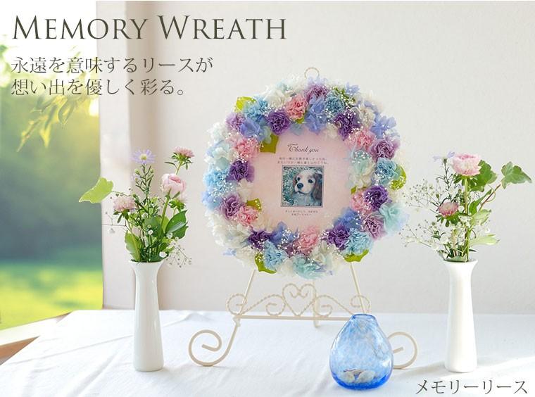 ペット お供え 花 メモリーリース 思い出を飾る枯れないフラワーリース