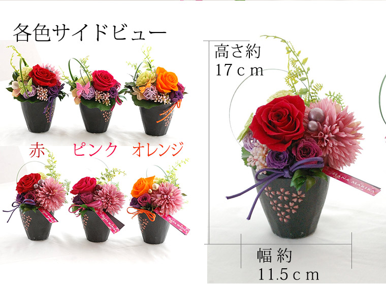 和風プリザ 枯れない花