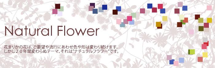まりかの生花フラワーギフト・ナチュラルフラワーとは