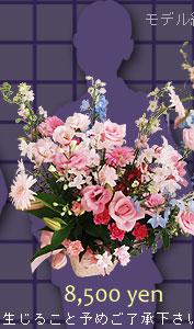 生花フラワーギフト8500