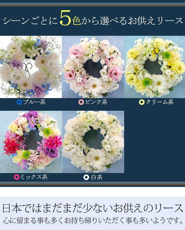 お供え 盛花