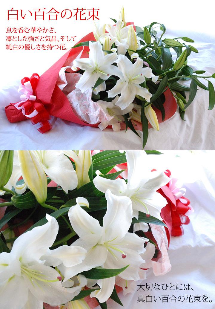 白い百合の花束