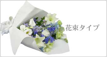 御供えの花束