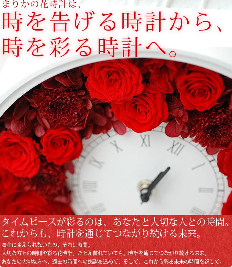 まりかの花時計 プリザードフラワー