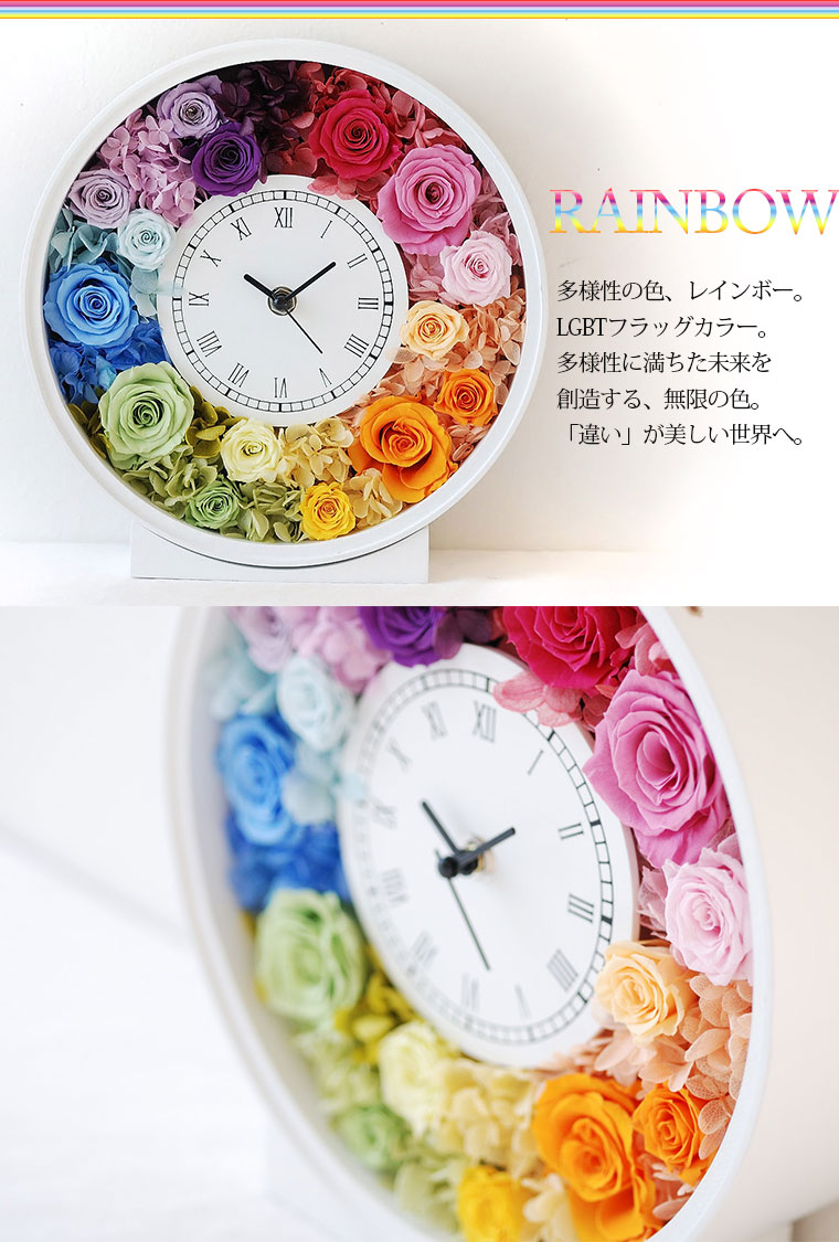 まりかの花時計 プリザーブドフラワー