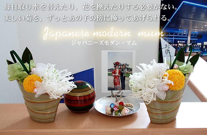 まりかの仏壇・菊