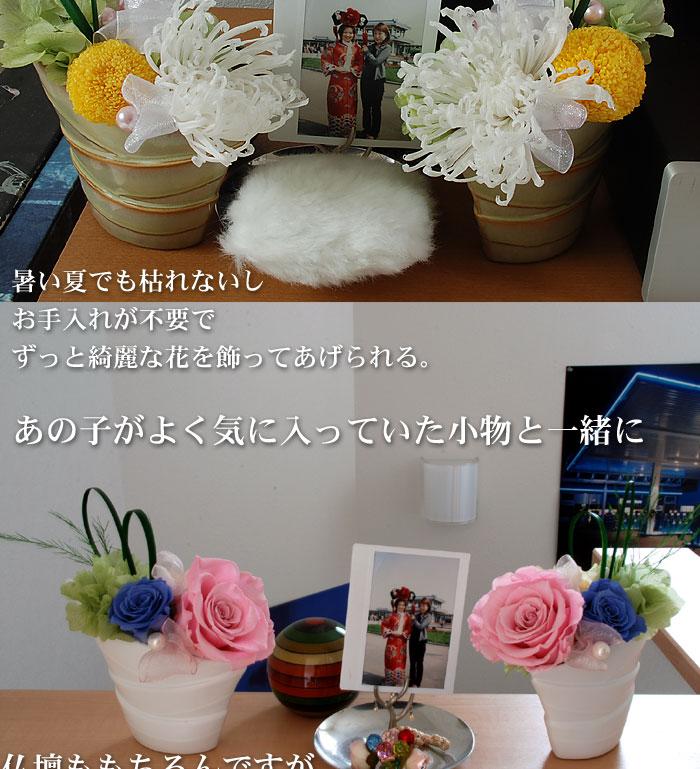 プリザのお供えの花