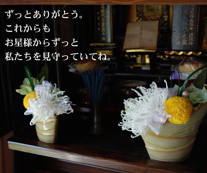 仏壇の対のプリザ