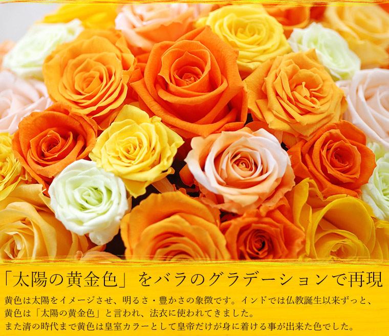 黄色 バラ プリザードフラワー