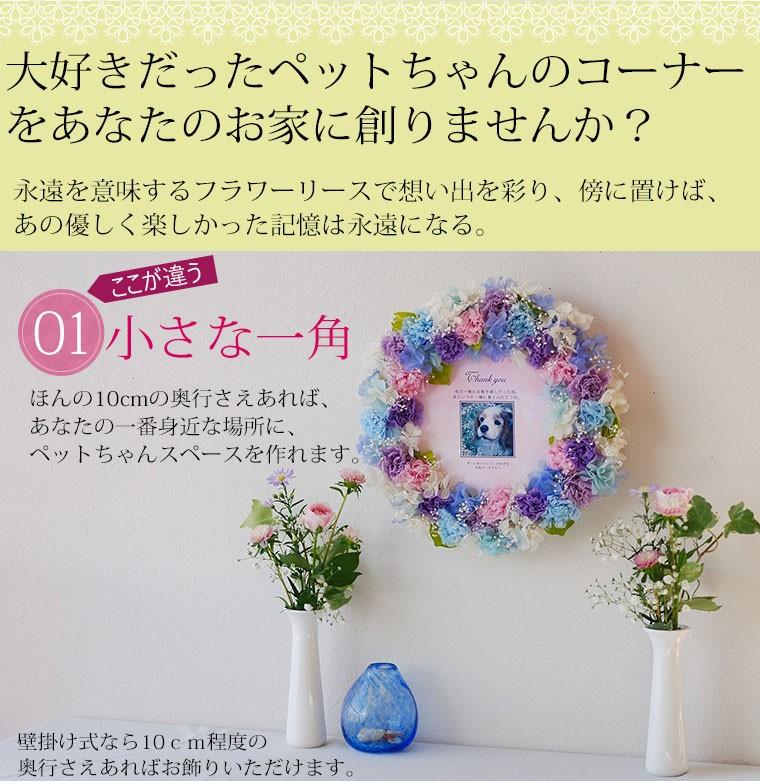 ペット お供え 花 リース わずか10cmの奥行で大切なぺっとちゃんのコーナーがお家に創れます