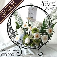キリスト教会式のお供えの花えの花