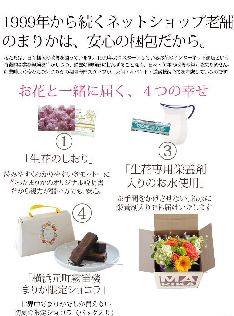 母の日 花とお菓子