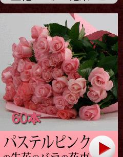 ピンクのバラの花束