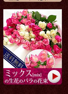 ミックスのバラの花束