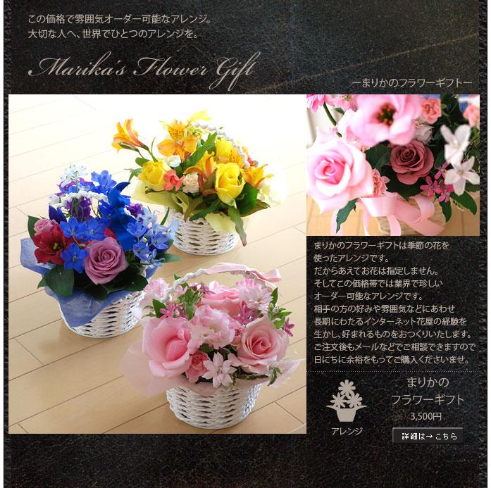 花贈り男子
