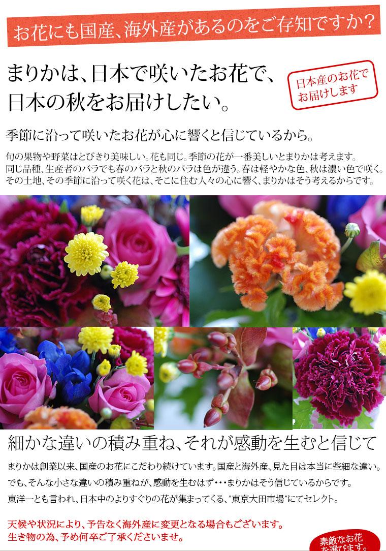 秋のアレンジメント お誕生日プレゼント 花