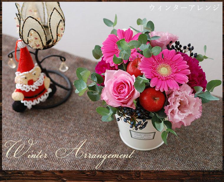 冬の誕生日プレゼントの花