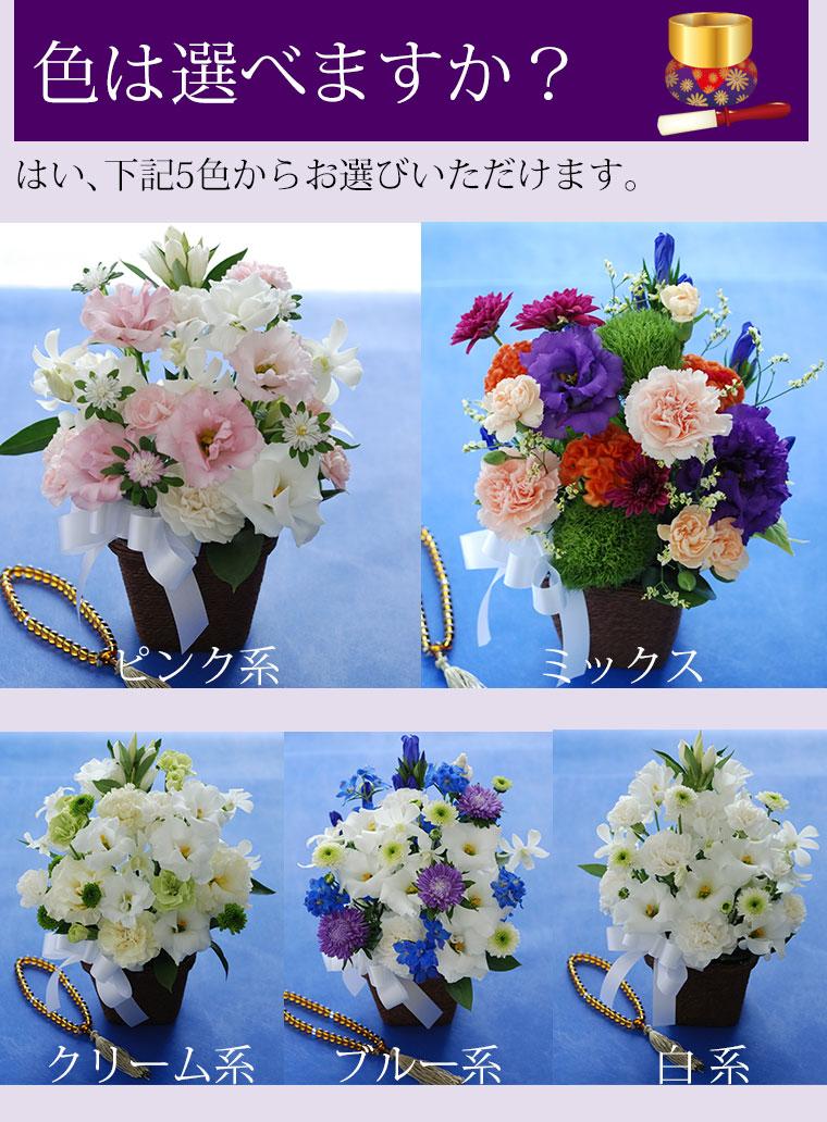 新盆 仏花