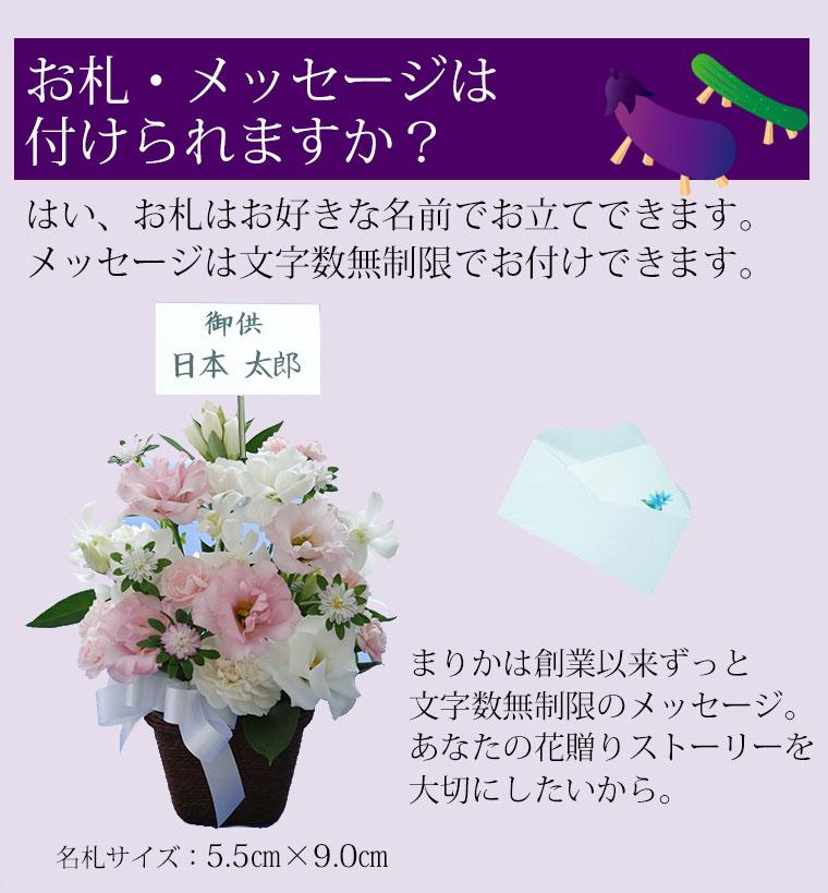初盆 供花