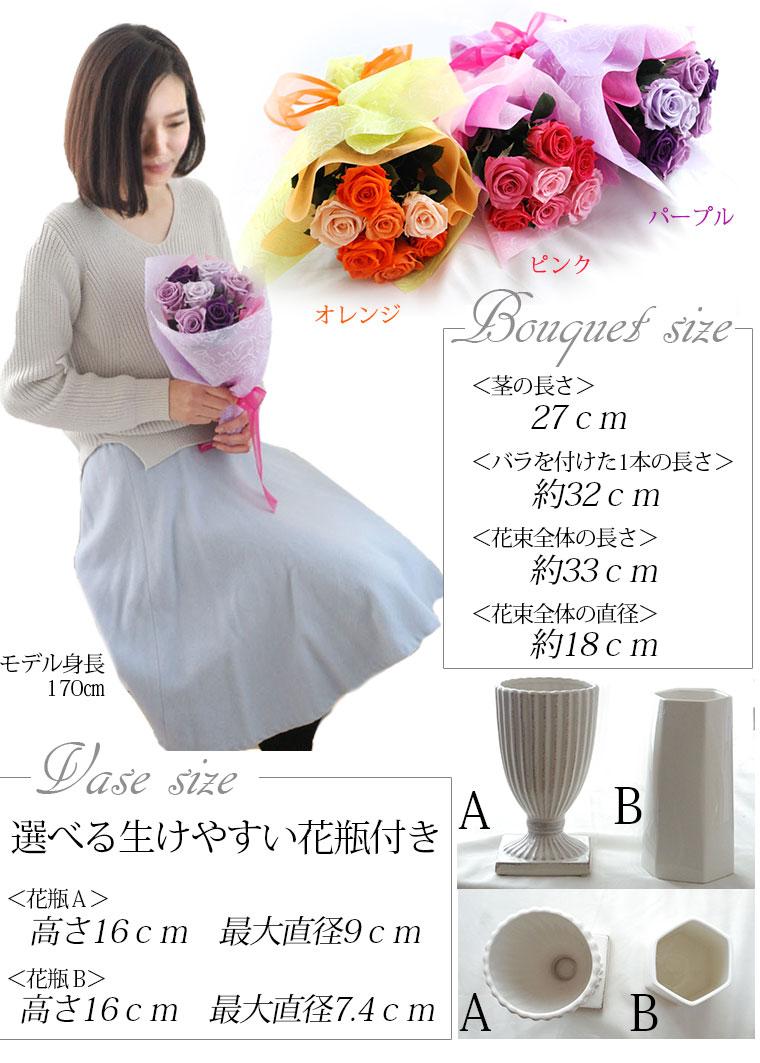 自分で生けるプリザーブドフラワーのバラの花束