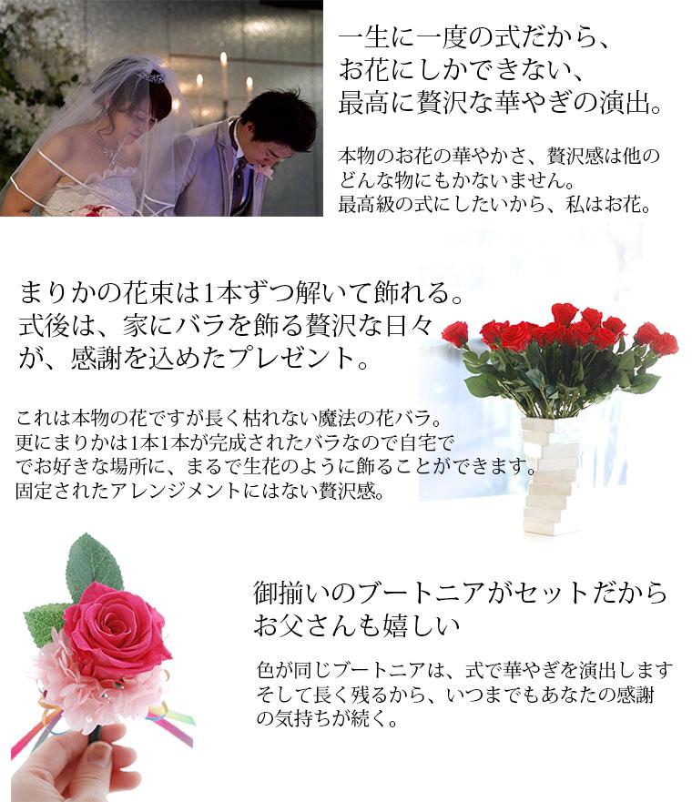 ブリザードフラワー バラ 花束