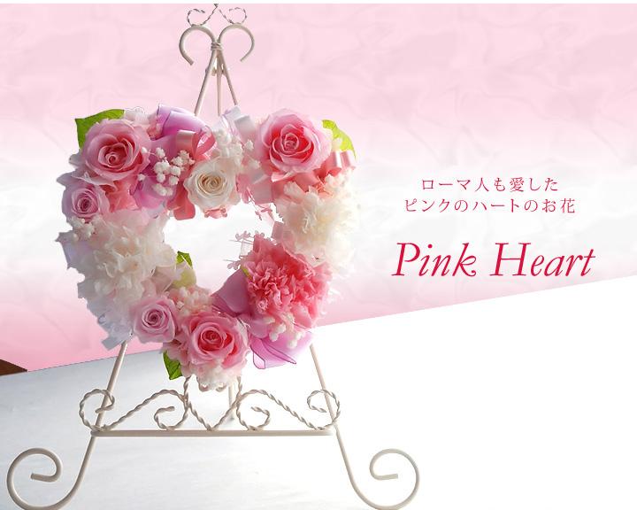 ピンクのハートのプリザーブドフラワー