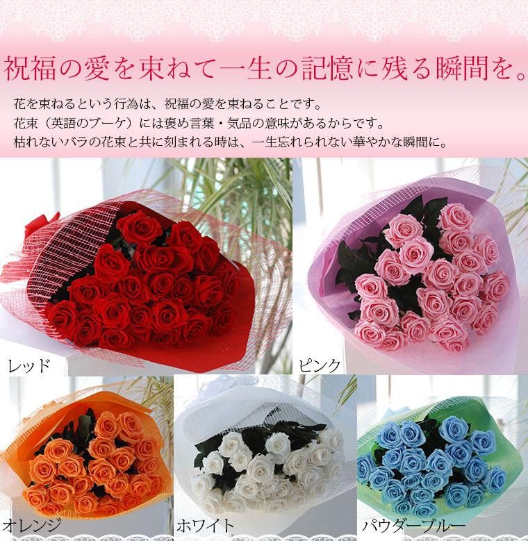 プリザードフラワー バラ 花束