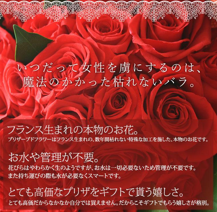 プリザーブドフラワー バラの花束