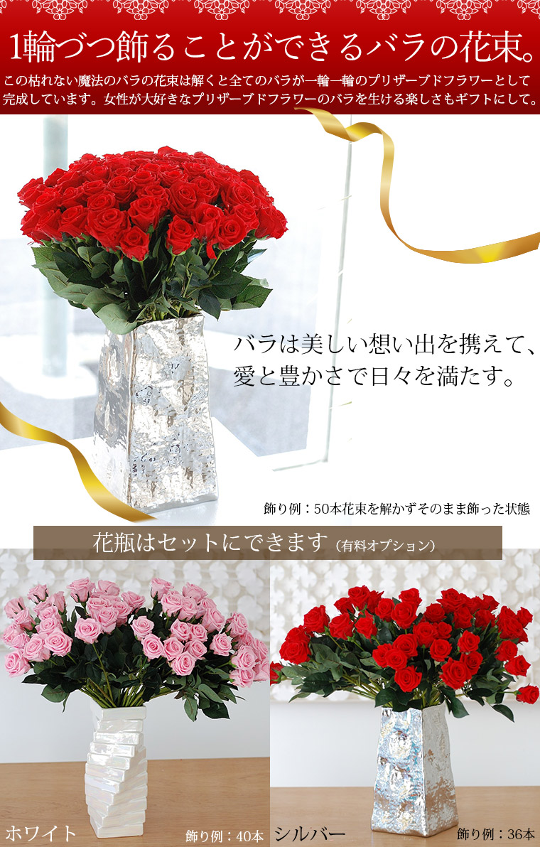ブリザーブドフラワー バラ 花束