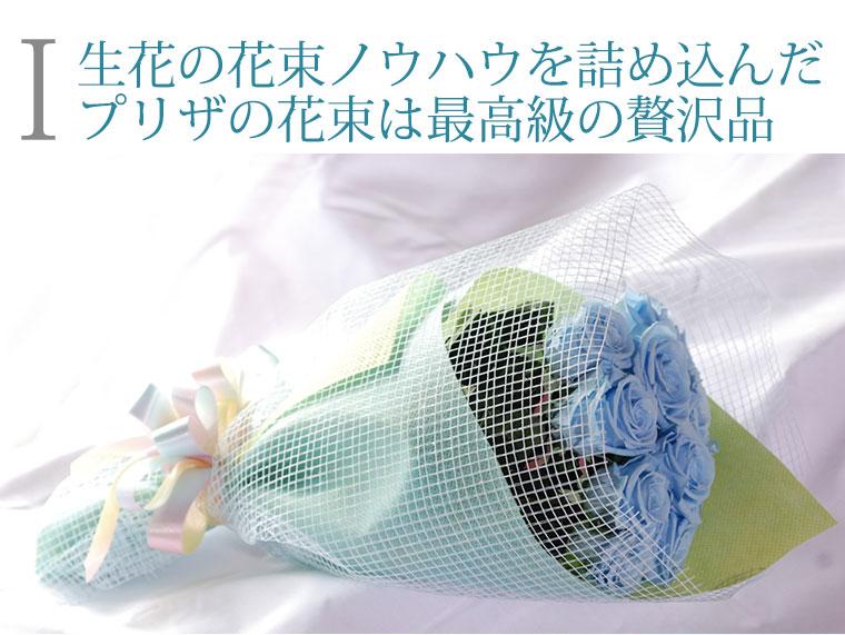 プリザードフラワーのバラ11本の花束