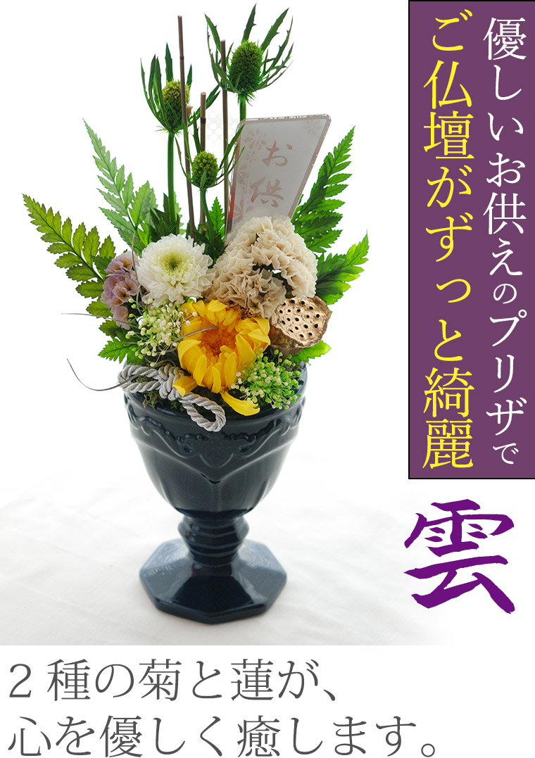 お供え プリザーブドフラワー お悔み 花