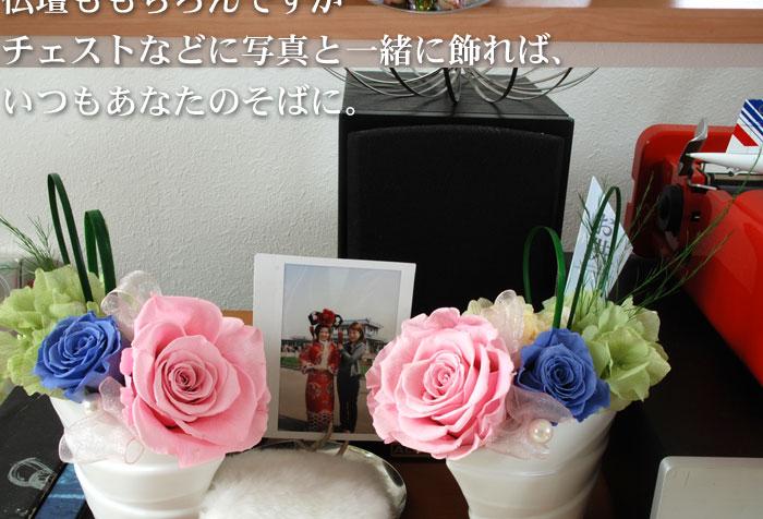 プリザの仏花